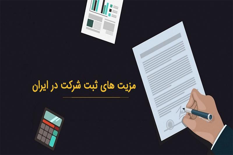 مزیت های ثبت شرکت در ایران