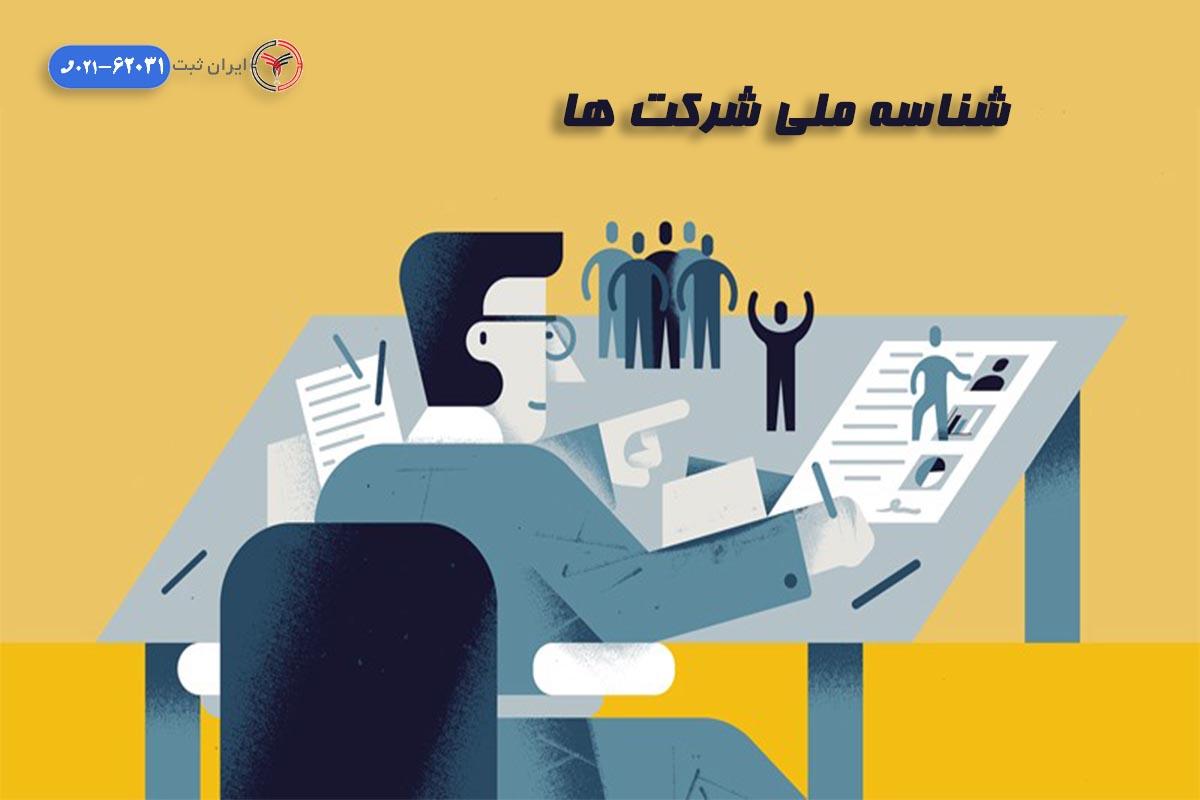 شناسه ملی شرکت ها