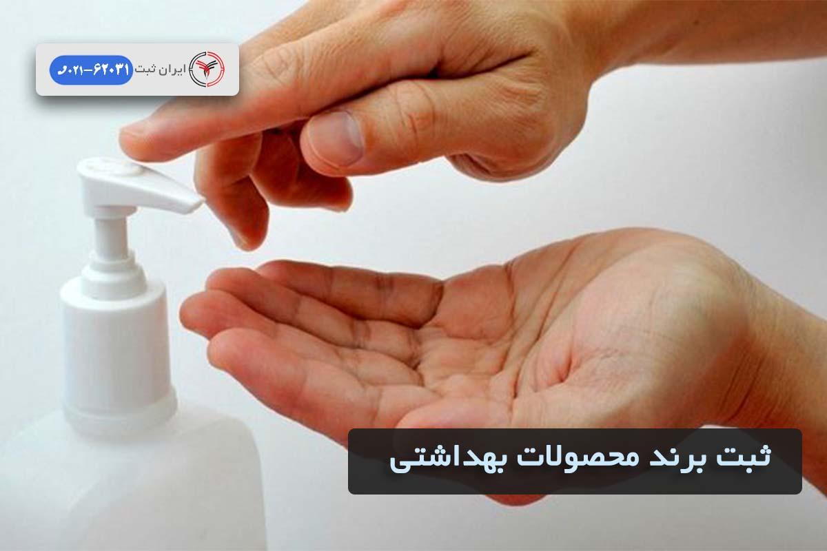 ثبت برند محصولات بهداشتی