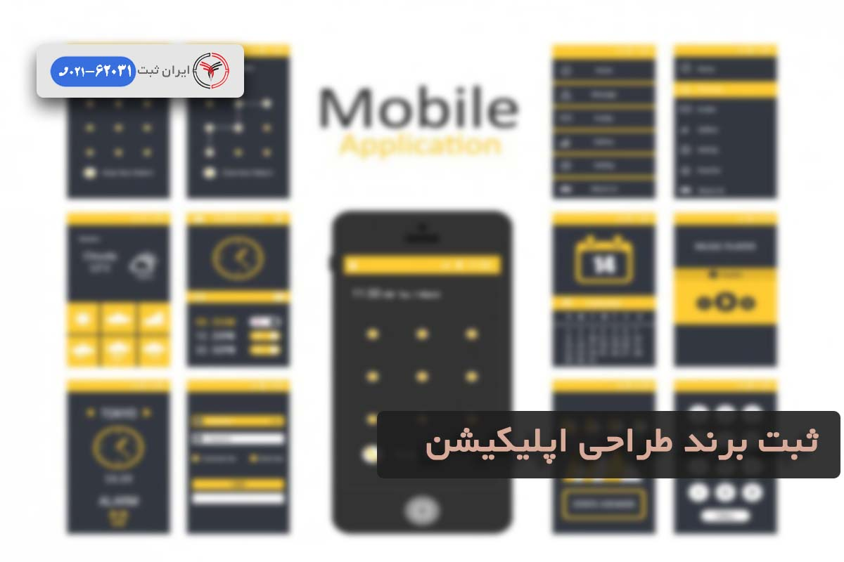 ثبت برند طراحی اپلیکیشن