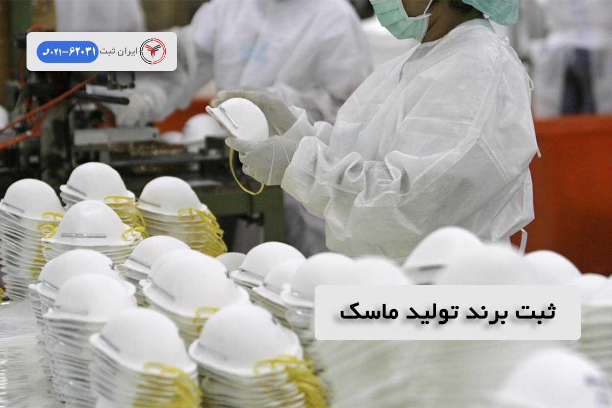 ثبت برند تولید ماسک